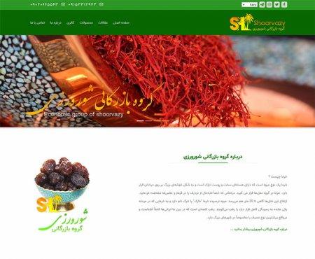 طراحی سایت شرکت بازرگانی شورورزی (خرما،زعفران، کشمش)