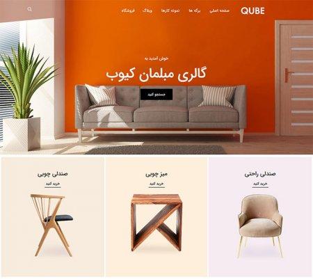 طراحی سایت مبلمان و دکوراسیون داخلی در رشت