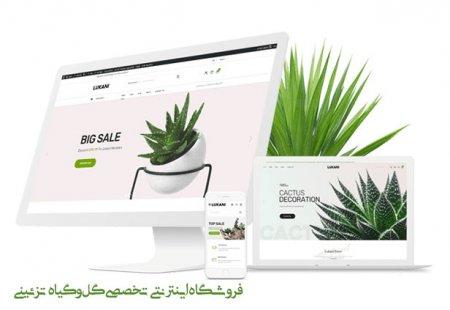طراحی سایت فروشگاه اینترنتی گل و گیاه زینتی در گیلان و رشت