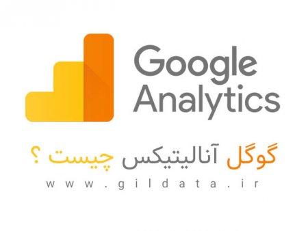 گوگل آنالیتیکس چیست؟ , چگونه بازدید واقعی سایت را کنترل کنیم ؟