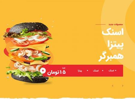 طراحی سایت فست فود ، پیتزا ،همبرگر در گیلان و رشت