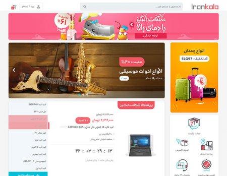 فروشگاه اینترنتی ، طراحی سایت رشت