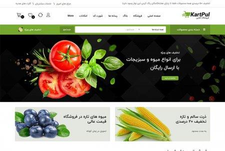 سایت فروشگاه میوه اینترنتی