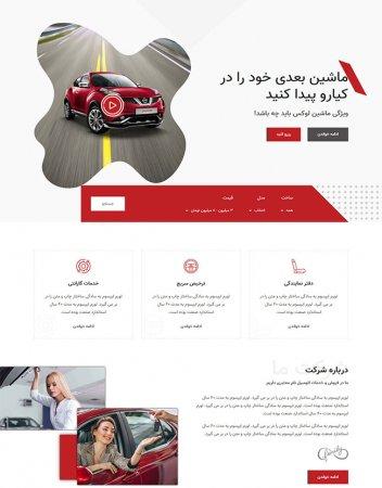 طراحی سایت فروشگاه خودرو،خرید خودرو