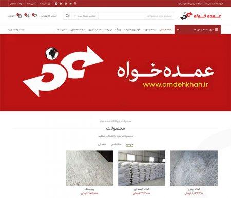 طراحی سایت فروشگاه مصالح ساختمانی عمده خواه