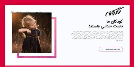 طراحی سایت مهدکودک در رشت و گیلان