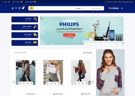 طراحی سایت فروشگاه لباس و پوشاک رشت