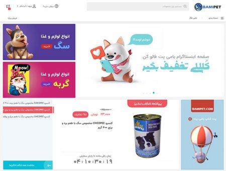 طراحی سایت لوازم حیوانات خانگی ( لوازم سگ و گربه ، پرنده، خزنده ، ماهی )