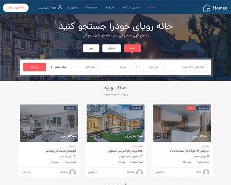 طراحی سایت املاک، درج آگهی املاک