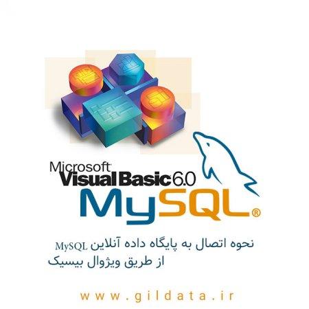 نحوه اتصال به پایگاه داده آنلاین MySQL از طریق ویژوال بیسیک VB6