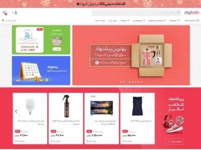 طراحی سایت و اپلیکیشن فروشگاهی