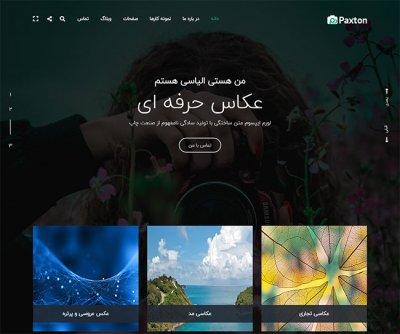 طراحی سایت عکس و عکاسی در رشت