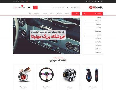طراحی سایت لوازم یدکی ،لاستیک فروشی  در رشت