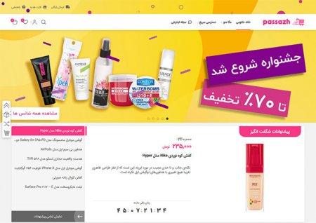 طراحی سایت فروشگاه لوازم آرایشی و بهداشتی