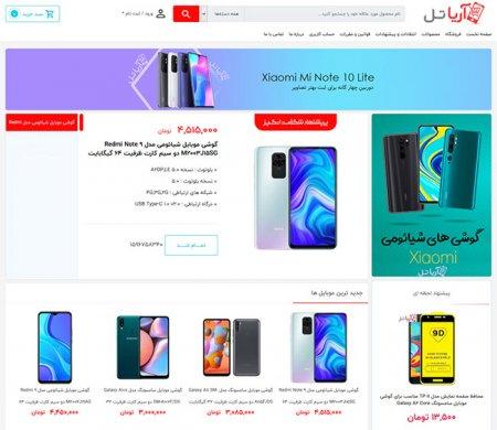 فروشگاه اینترنتی موبایل ( آریا تـــل )