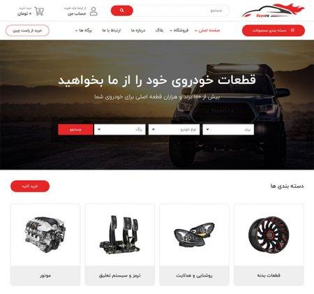 طراحی سایت قطعات خودرو ، طراحی سایت لوازم یدکی خودرو