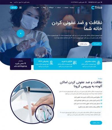 طراحی سایت پزشک ، کلینیک پزشکی