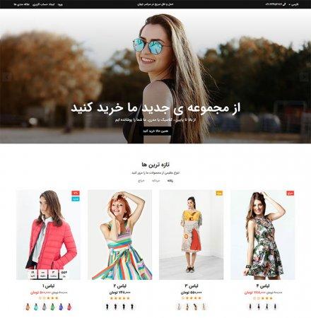 طراحی سایت لباس ، مد ، پوشاک