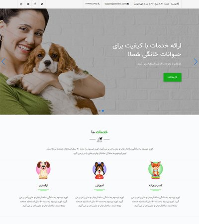 طراحی سایت پت شاپ