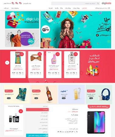 طراحی سایت فروشگاهی مشابه دیجیکالا