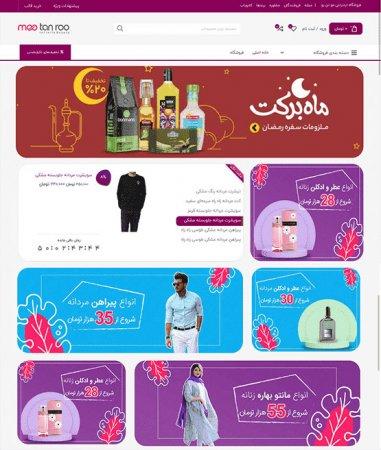طراحی سایت فروشگاه پوشاک ، لباس ، مردانه و زنانه ، بچگانه