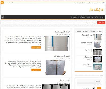 طراحی سایت بلاگ خبری پکدار
