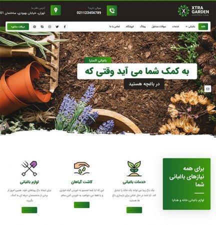 طراحی سایت گل فروشی آنلاین و فروشگاه اینترنتی گل و گیاه و گلخانه در رشت