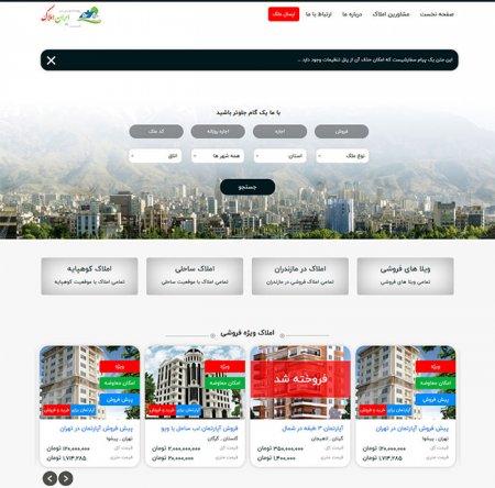 طراحی سایت املاک پیشرفته در رشت