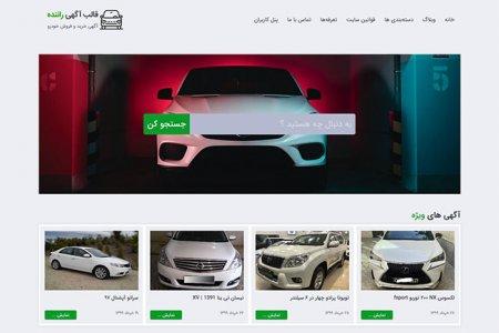 طراحی سایت خرید و فروش خودرو در رشت