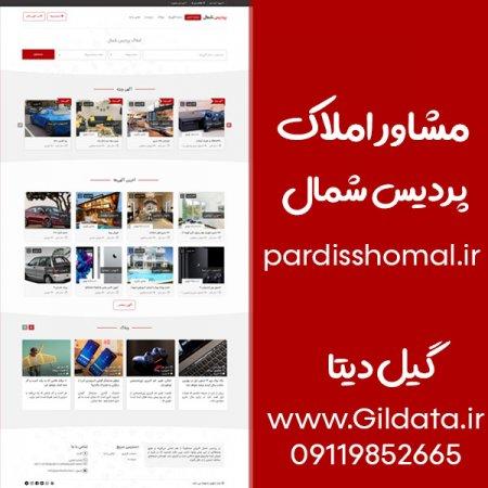 طراحی سایت املاک پردیس در رشت