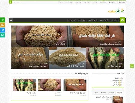 طراحی سایت فروشگاه خوراک دام و طیور ، آبزیان ( تنکادشت)