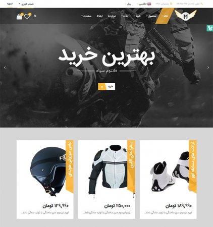 طراحی سایت فروشگاه موتورسیکلت و لوازم جانبی موتور سیکلت