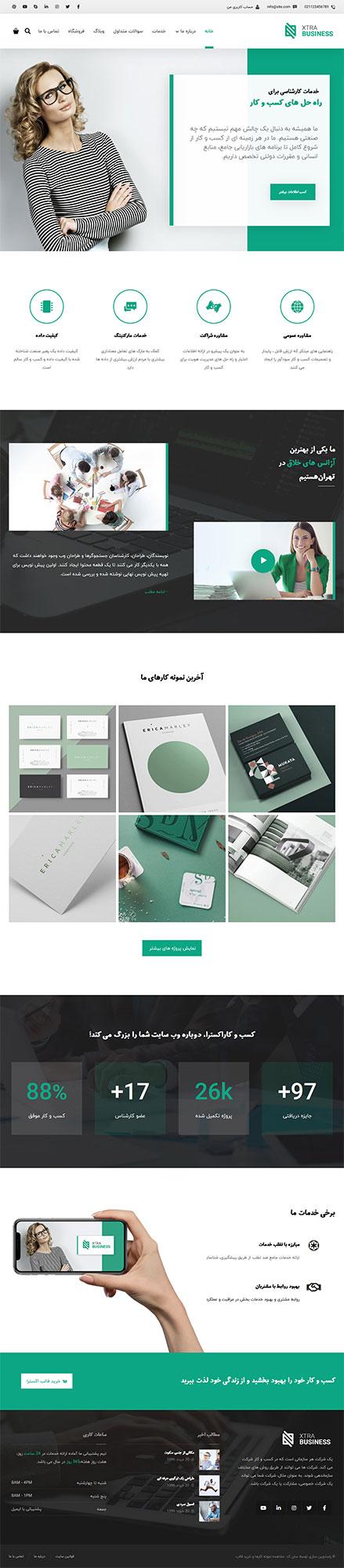 طراحی سایت مشاورین کسب و کار