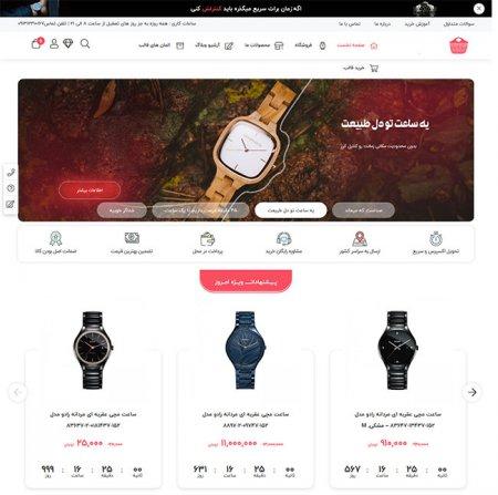 طراحی سایت فروشگاهی  ساعت ، ساعت فروشی