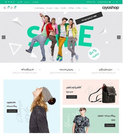 فروشگاه اینترنتی پوشاک زنانه و مردانه، بوتیک آنلاین