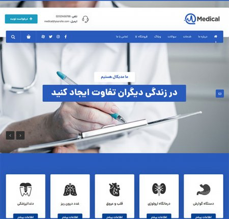 طراحی سایت پزشک و کلینیک پزشکی