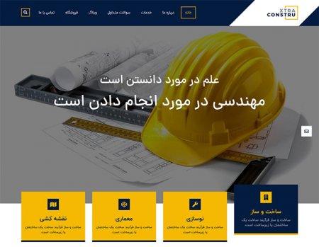 طراحی سایت شرکت ساختمانی ( ساخت و ساز)
