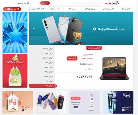 طراحی سایت موبایل فروشی در رشت