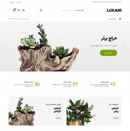 طراحی سایت گل و گیاه ، فروشگاه تخصصی گل و گیاه در رشت
