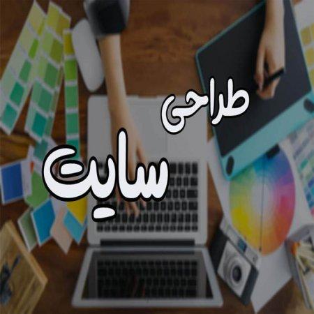 طراحی سایت شرکتی در رشت