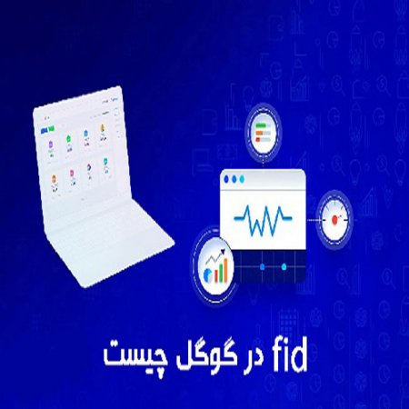 FID در گوگل چیست؟