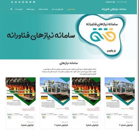 طراحی سایت رشت ، سامانه نیازهای فناورانه