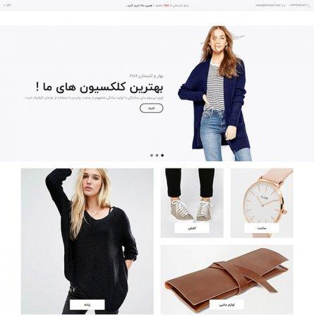 طراحی سایت لباس در رشت، گیلان