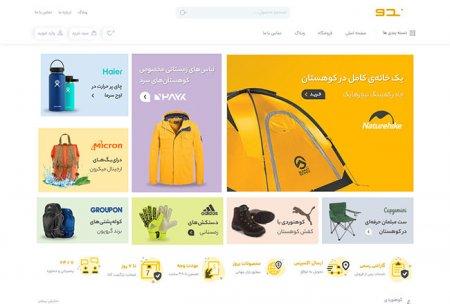 فروشگاه کوهنوردی، تجهیزات ، طراحی سایت رشت