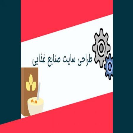 سایت صنایع غذایی طراحی سایت در رشت