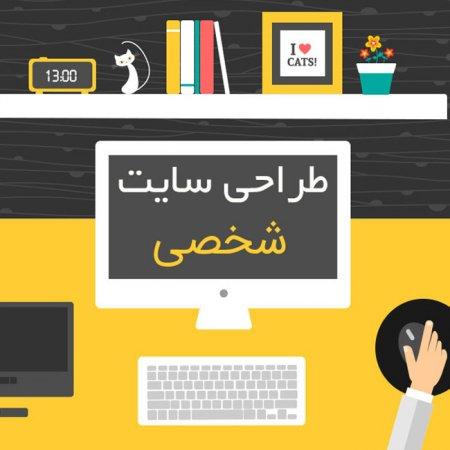 طراحی سایت شخصی طراحی سایت در رشت