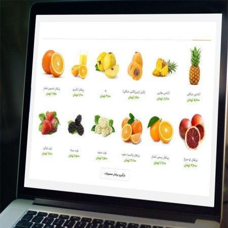 طراحی سایت و اپلیکیشن میوه فروشی در رشت