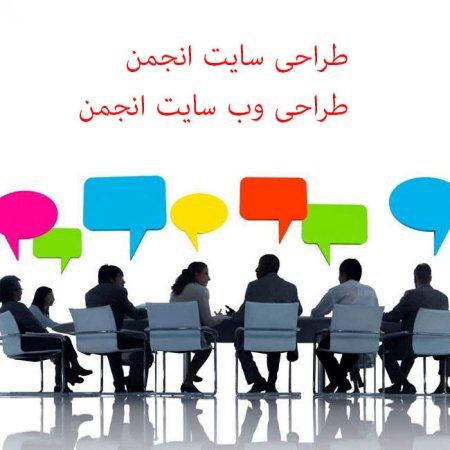 طراحی سایت انجمن،طراحی وب سایت انجمن