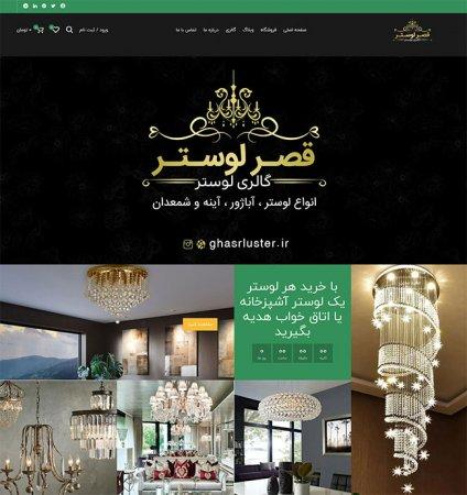 طراحی سایت فروشگاه لوستر در رشت