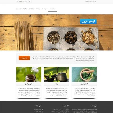 طراحی سایت رشت،سایت فروشگاه گیاهان دارویی